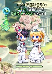 結婚.PNG